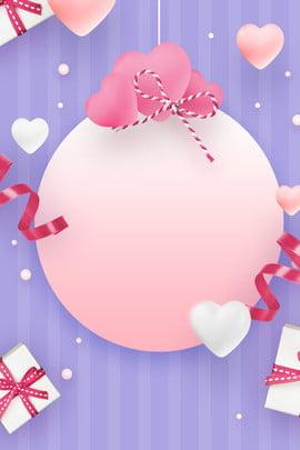 Màu tím lãng mạn ngày valentine nền Ngày lễ tình Mạn Nhân Valentine Hình Nền
