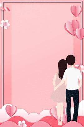 バレンタインデー漫画ピンクポスターの背景 バレンタインデー 単純な 漫画 気球 ハート形 幸せなバレンタインデー 214 結婚式 結婚式の招待状 パウダーブルー カップル , バレンタインデー, 単純な, 漫画 背景画像