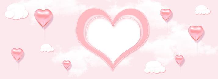 七夕情人節清新愛心背景 情人節 七夕 清新 愛心 粉紅色愛心 白雲 卡通 簡約, 情人節, 七夕, 清新 背景圖片