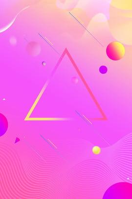 variedade sentido gradiente simples vento publicidade fundo variedade roxo gradiente multi elemento design gráfico estilo , Variedade, Roxo, De Imagem de fundo