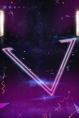 抖音故障風卡通海報 抖音 故障風 卡通 紋理 海報 三角形 紫色 燈光 , 抖音故障風卡通海報, 抖音, 故障風 背景圖片