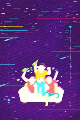 抖音故障風的世界主題背景 抖音 故障風 紫色 藍色 紅線 啤酒 沙發 人物 狂歡 黃色 , 抖音故障風的世界主題背景, 抖音, 故障風 背景圖片