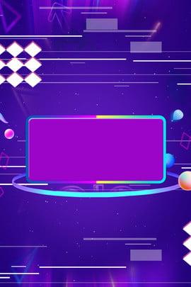 炫紫抖音故障風年中廣告海報 抖音故障風 舞台 圖形 廣告海報 背景 , 抖音故障風, 舞台, 圖形 背景圖片