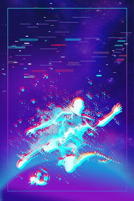 抖音故障風的世界主題背景 抖音 故障風 球星 足球 框 藍色 紫色 紅色 白色 漸變 , 抖音, 故障風, 球星 背景圖片
