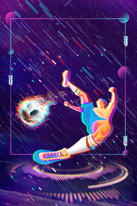 latar belakang dunia tema angin kegilaan vibrato vibrato bola sepak bintang ring kotak pusingan kecerunan ungu biru merah putih , Vibrato, Bola, Latar Belakang Dunia Tema Angin Kegilaan Vibrato imej latar belakang
