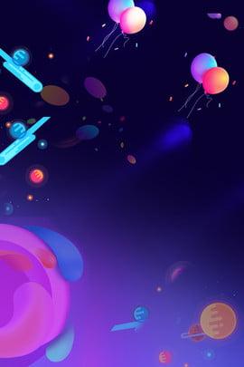 गर्म रोमांटिक पवन पोस्टर पृष्ठभूमि गरम रोमांटिक बैंगनी रंगीन गुब्बारा रिबन जन्मदिन की पार्टी पोस्टर , पार्टी, पोस्टर, गर्म रोमांटिक पवन पोस्टर पृष्ठभूमि पृष्ठभूमि छवि