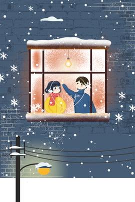 暖かい冬の日ウィンドウカップルイラスト風ポスター 暖かい 冬 雪が降る スノーフレーク 窓 カップル 遊び心 愛してる キャラクター イラストレーターのスタイル , 暖かい, 冬, 雪が降る 背景画像