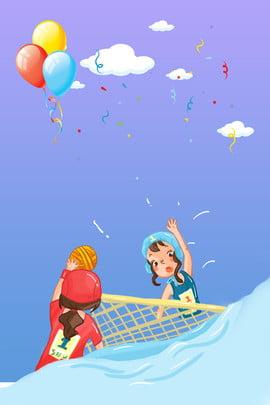 Fundo de desenhos animados de voleibol polo de água do mar Esportes aquáticos Vôlei aquático Verão Esportes Aquático Verão Esportes Imagem Do Plano De Fundo