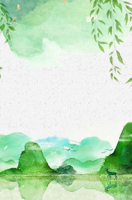 水彩綠色夏季清爽綠色山水廣告背景 水彩 綠色 夏季 清爽 綠色 山水 廣告 背景 清爽背景 , 水彩綠色夏季清爽綠色山水廣告背景, 水彩, 綠色 背景圖片