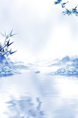 藍色水墨山水意境中國風海報 水彩插畫 水彩 水墨 水彩植物 水彩潑墨 水彩素材 水彩花卉 手繪水彩 水彩手繪 , 藍色水墨山水意境中國風海報, 水彩插畫, 水彩 背景圖片