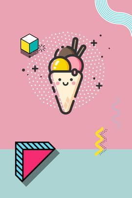 창조적 인 합성 mbe 배경 웨이브 포인트 색상 음식 mbe 배경 핑크색 신선한 손으로 그린 만화 , 포인트, 색상, 음식 배경 이미지