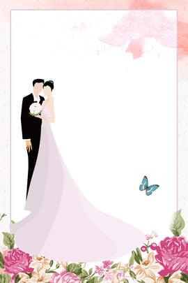 婚禮邀請函海報 婚禮 邀請函 簡約 粉色 花朵 新娘新郎 水墨手繪底紋 婚禮邀請函海報 婚禮 邀請函背景圖庫
