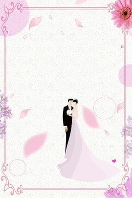 청첩장 포스터 웨딩 초대장 단순한 낭만주의 커플 따뜻한 문학 꽃 , 청첩장 포스터, 웨딩, 초대장 배경 이미지