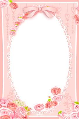婚禮邀請函海報 婚禮 邀請函 簡約 浪漫 情侶 溫馨 文藝 粉色 文字框 婚禮 邀請函 簡約背景圖庫