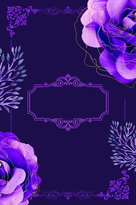 高貴紫色花卉婚禮請柬背景海報 婚禮請柬 大氣 紫色背景 花紋 海報 花紋 花卉 簡約 高貴 , 高貴紫色花卉婚禮請柬背景海報, 婚禮請柬, 大氣 背景圖片