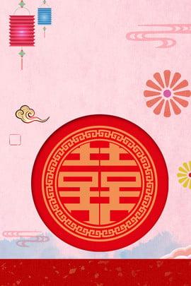 결혼식 청첩장 포스터 웨딩 결혼 피로연 초대장 초대장 연회 편지 초대장 핑크색 축제 , 편지, 초대장, 핑크색 배경 이미지