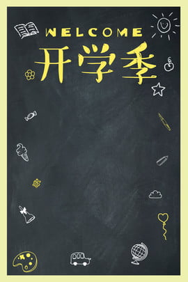 welcome blackboard chalk drawing pencil , Apple, Cloud, Cycling Background image