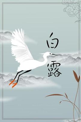 Bailu hai mươi bốn thuật ngữ năng lượng mặt trời cổ đơn giản Sương trắng Hai mươi Tay Cẩu Nền Hình Nền