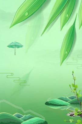 Bailu二十四太陽用語単純な新鮮な葉のポスター 白い露 24ソーラーターム 伝統的なソーラー用語 習慣 文学 新鮮な 単純な 葉っぱ ロック 傘 , 白い露, 24ソーラーターム, 伝統的なソーラー用語 背景画像
