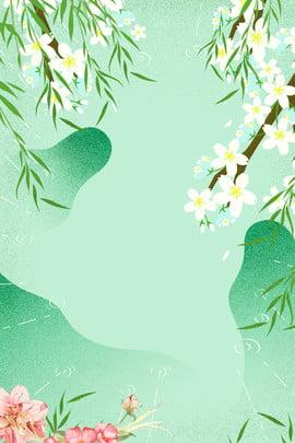 bailu二十四太陽用語単純な花山影ポスター 白い露 24ソーラーターム 伝統的なソーラー用語 習慣 文学 新鮮な 単純な 山の影 花 , Bailu二十四太陽用語単純な花山影ポスター, 白い露, 24ソーラーターム 背景画像