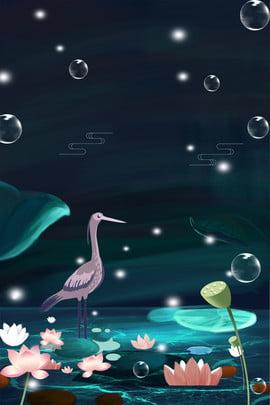 白露二十四節氣池塘氣泡荷葉鶴海報 白露 二十四節氣 傳統節氣 習俗 文藝 清新 池塘 氣泡 荷葉 荷花 鶴 , 白露, 二十四節氣, 傳統節氣 背景圖片