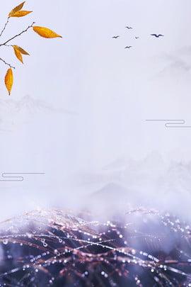 白露二十四節氣枯葉露水海報 白露 二十四節氣 傳統節氣 習俗 文藝 清新 枯葉 露水 , 白露二十四節氣枯葉露水海報, 白露, 二十四節氣 背景圖片