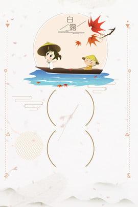 卡通白露節氣h5背景 白露 二十四節氣 傳統節氣 習俗 文藝 清新 卡通 中國風 , 白露, 二十四節氣, 傳統節氣 背景圖片
