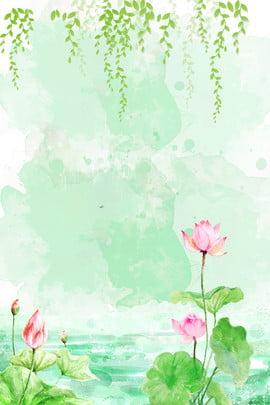 緑の新鮮な蓮の夏の背景 柳 水彩画 美しい 夏 夏 夏至 中華風 ロータス グリーン 暖かい , 柳, 水彩画, 美しい 背景画像