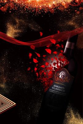 वाइन चखने का वायुमंडलीय प्रकाश प्रभाव पेटल रिबन पोस्टर शराब चखना रेड वाइन शराब सूखा , प्रभाव, पत्ती, रिबन पृष्ठभूमि छवि