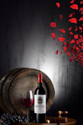 शराब चखने का माहौल ग्रे ब्लैक पोस्टर शराब चखना रेड वाइन शराब सूखा , शराब, चखना, रेड पृष्ठभूमि छवि