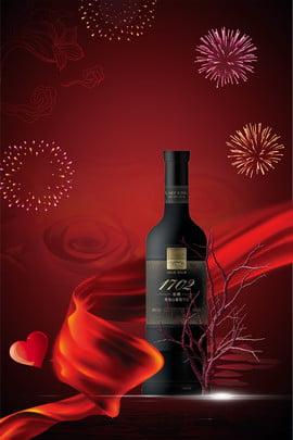 वाइन चखने का वातावरण रिबन लव पटाखे पोस्टर शराब चखना रेड वाइन शराब सूखा , वाइन, शराब, सूखा पृष्ठभूमि छवि