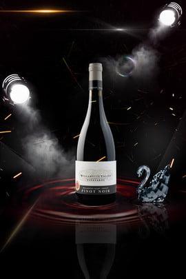 वाइन चखने का माहौल लाइट स्मोक पोस्टर शराब चखना रेड वाइन शराब सूखा , चखना, रेड, शराब पृष्ठभूमि छवि