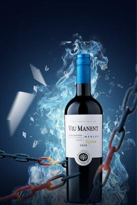 रेड वाइन चखने का वातावरण लौह श्रृंखला बर्फ की लौ पोस्टर शराब चखना रेड वाइन शराब सूखा , शराब, की, लाल पृष्ठभूमि छवि