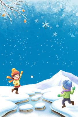 寒假冬令營簡約清新雪景海報 冬令營 寒假 冬季 冬遊 雪景 簡約 清新 打雪仗兒童 雪花 , 冬令營, 寒假, 冬季 背景圖片