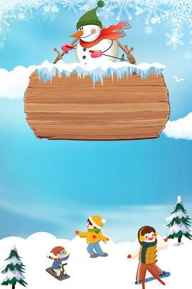 下雪冬季廣告海報 冬令營 冬季 冬天 寒冷 寒冬 冷天 天氣寒冷 寒風 冬季營地 滑雪 少兒營地 , 下雪冬季廣告海報, 冬令營, 冬季 背景圖片