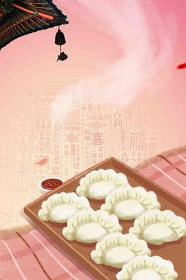 冬天中國式中國式海報吃餃子 , 團圓飯, 冬至, 假日海報 背景圖片