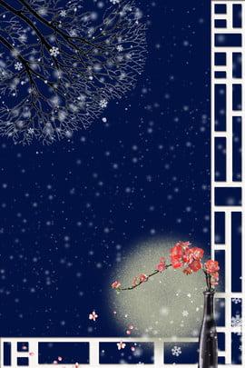中國風冬季大寒背景H5背景元素 冬季 中國風 大寒 復古窗框 梅花插瓶 雪花 深藍 H5背景 , 冬季, 中國風, 大寒 背景圖片
