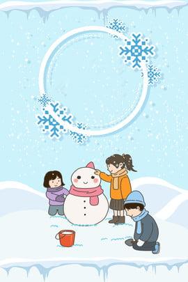 寒假冬令營海報背景 寒假冬令營 冬令營 玩雪 兒童 堆雪人 海報背景 冬季 兒童旅遊 , 寒假冬令營, 冬令營, 玩雪 背景圖片