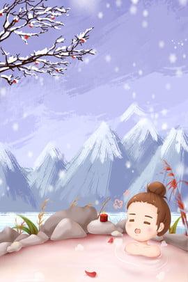 겨울 스파 테마 포스터 다운로드 겨울 온천 테마 소녀 여가 여행 포스터 배경 , 겨울 스파 테마 포스터 다운로드, 겨울, 온천 배경 이미지