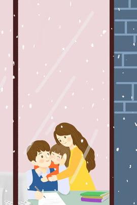 冬の暖かさを抱きしめる家族ウィンドウポスター 冬 屋内 ホーム 暖かい 家族 家族 キャラクター イラストレーターのスタイル , 冬, 屋内, ホーム 背景画像