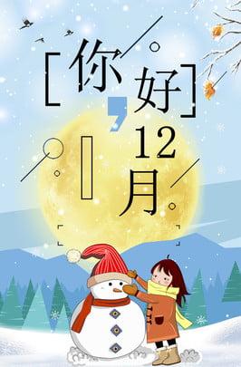 latar belakang poster musim sejuk disember musim sejuk snowman disember snowman pada , Musim, Bulan, Musim imej latar belakang