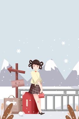 冬日國外旅行女孩插畫海報 冬天 群山 旅行 出行 路標 行李 女孩 插畫風 , 冬日國外旅行女孩插畫海報, 冬天, 群山 背景圖片