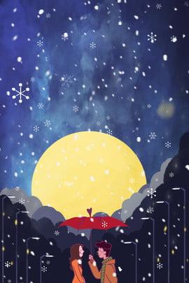 सर्दियों की सड़क रोमांटिक पुरुषों और महिलाओं को स्वीकार करती है सर्दी हिमपात चन्द्रमा रात सड़क स्ट्रीट लाइट साबित कर , वाले, लाइट, साबित पृष्ठभूमि छवि