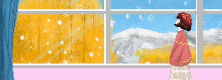 冬日窗邊看雪女孩 冬天 下雪 窗外 景色 雪花 女孩 文藝 室內 插畫風, 冬天, 下雪, 窗外 背景圖片
