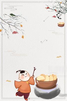 Winter Solstice phong cách tối giản poster nền Trung Quốc Đông chí Phong cách Bao Chi Bánh Hình Nền