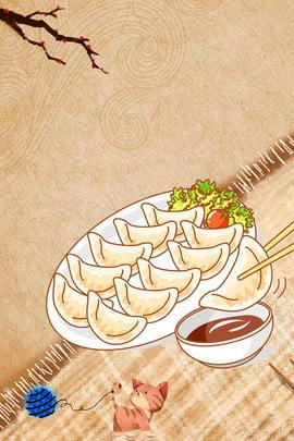 चीनी पारंपरिक त्योहार 24 सौर शब्द शीतकालीन संक्रांति पोस्टर शीतकालीन संक्रांति पकौड़ी उत्सव शीतकालीन , संक्रांति, दिवस, शीतकालीन पृष्ठभूमि छवि