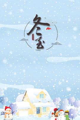 Winter Solstice Cartoon Blue Poster nền Đông chí Cảnh tuyết Mặt Xanh Áp Hình Nền