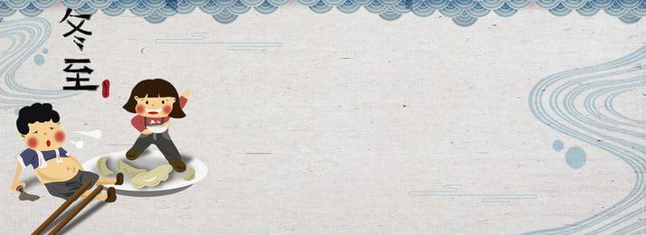 winter solstice Ăn bánh bao gió trung quốc poster Đông chí thuật ngữ, Lượng, Trời, 24 Ảnh nền