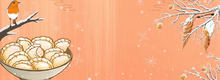 winter solstice hoạt hình nền tối giản poster Đông chí hai mươi, Bao, Mươi, Trời Ảnh nền