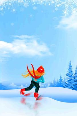 清新卡通冬令營 寒假班招生海報 冬季旅遊 滑雪 招生海報 寒假班 雪地 冬令營海報 冬令營 寒假班招生 寒假培訓班 寒假冬令營宣傳單 , 清新卡通冬令營 寒假班招生海報, 冬季旅遊, 滑雪 背景圖片